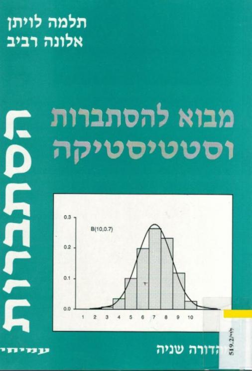 הסתברות :מכילה 157 בעיות עם פתרונות מפורטים /תלמה לויתן, אלונה רביב